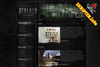 Шаблон Игровой STALKER для DLE 9.2 - 9.4