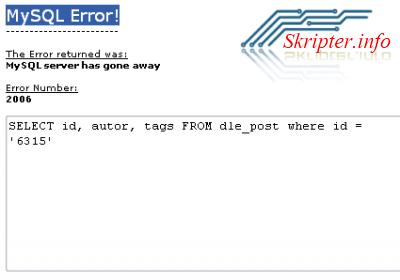 Делаем лог-файл для ошибок БД в DLE