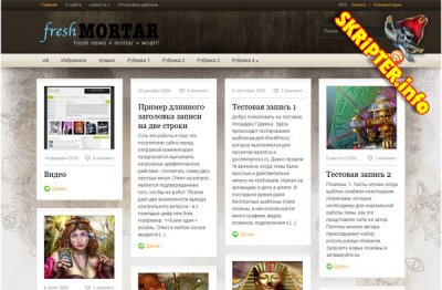 Шаблон для Wordpress FreshMortar