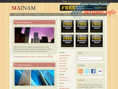 Шаблон для Wordpress Mainam Retro