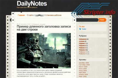 Шаблон для Wordpress DailyNotes