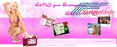 BlondeCMS - CMS для Блондинок