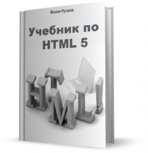 Учебник по html 5