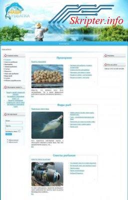 Рыболовный шаблон Fisher для DLE 9.4
