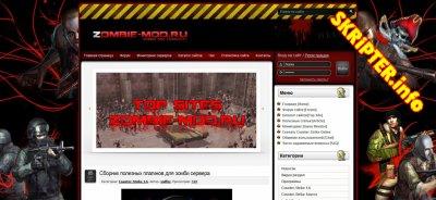 Игровой шаблоны сайта Zombie-mod (Оригинал) для DLE 9.2