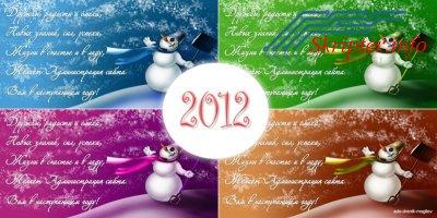 Новогодний постер-открытка
