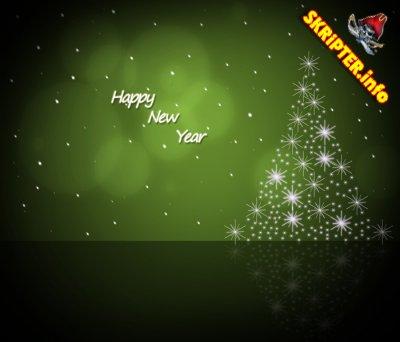 """Картинки """"С новым годом!"""""""