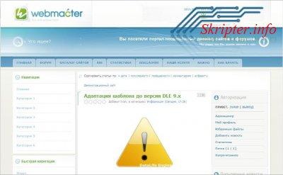 [Dle 9.x] Шаблон Webmaster