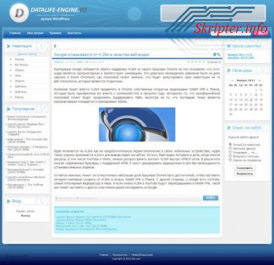 Универсальный шаблон «Skripters Blue» для DLE 9.2