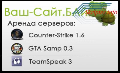 Аренда игровых серверов[PSD]