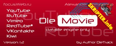 DleMovie 1.2 (Модуль Видео архива) (Dle Tube)l