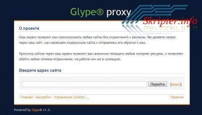 Glybe Proxy 1.3 (Rus)