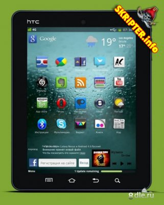 [Dle 9.5] Android-HTC