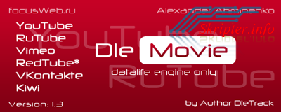 DleMovie 1.3. Видеоархив для Вашего сайта.