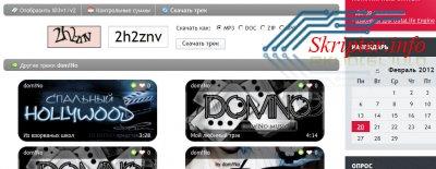 DleTrack 1.2. Музыкальный архив для Вашего сайта.