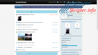 Шаблон Social Movie для InstantCMS