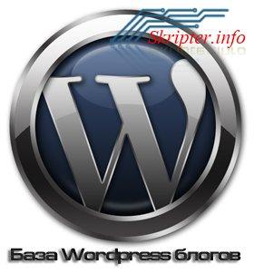 База 50 000 Wordpress блогов с автоапрувом