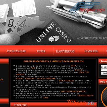 Flash скрипт онлайн казино