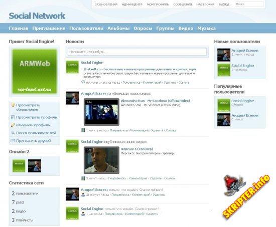 social engine 4.2.9