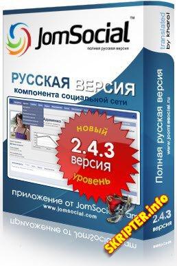 JomSocial v2.4.3 RUS