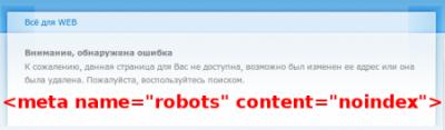 [Все версии] 404 Not Found - noindex