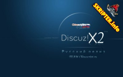 Discuz! X2.0.120114 RUS [STABLE]