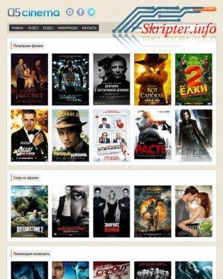 D5-cinema для DLE 9.5