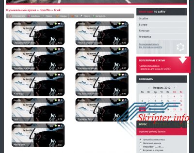 DleTrack.Online 1.0. Музыкальный архив для Вашего сайта.