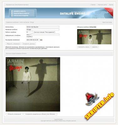 DleTrack 1.3. Музыкальный архив для Вашего сайта.