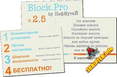 Модуль Block.Pro v.2.5