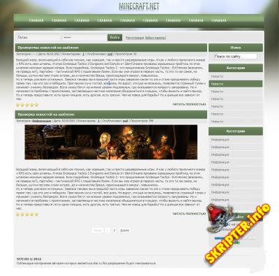Оригинал шаблона minecraft под dle 9.4