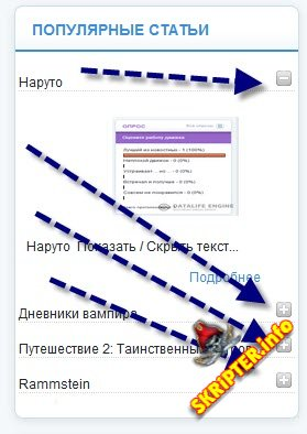 Topnews со спойлером