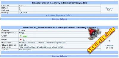 Модуль псевдо торрент трекер +DCLS v1.2 для DLE 9.2-9.5