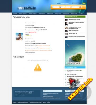 Рип шаблона INTERNET под dle 9.5 by jumo