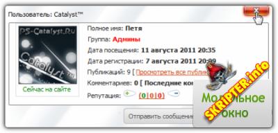 Вид модального окна Win7 [Все версии DLE]