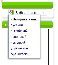 Перевод сайта от Google