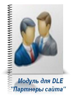 """Модуль """"Партнеры сайта"""" Версия 1.0"""