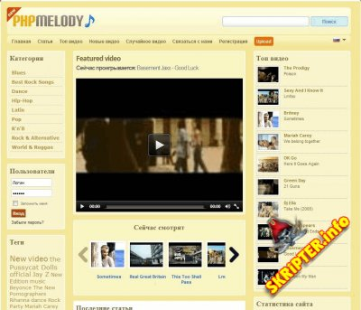 PHP Melody v1.6.7 RUS Nulled