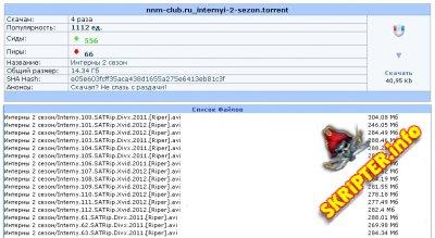 Модуль псевдо торрент трекер + DCLS v1.4 для DLE