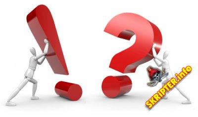 Модуль Вопрос-ответ 1.1 [dle 9.5: 2012]