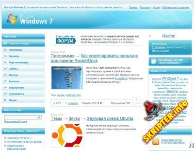 NextWindows [DLE 9.8]