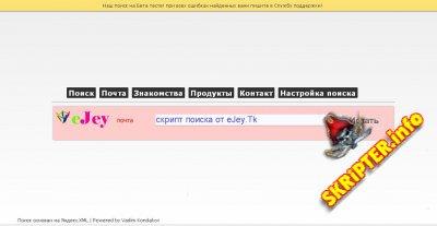 Скрипт поиска от eJey через Яндекс.XML