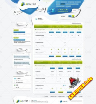 Шаблон ISPhoster