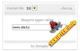 Offline keygen DLE 9.6