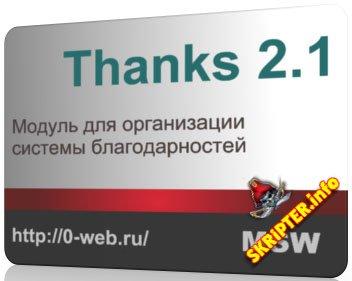 Модуль Thanks v.2.1