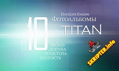 Фотоальбомы 0.10 «Титан»