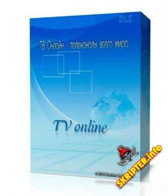 Модуль TV ONLINE