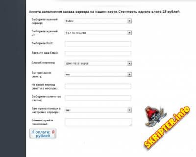 Форма заказа админки/сервера CS