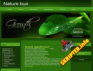 скрипт букса NatureBux