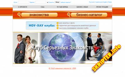 Скрипт сайта деловых знакомств на ASP.NET